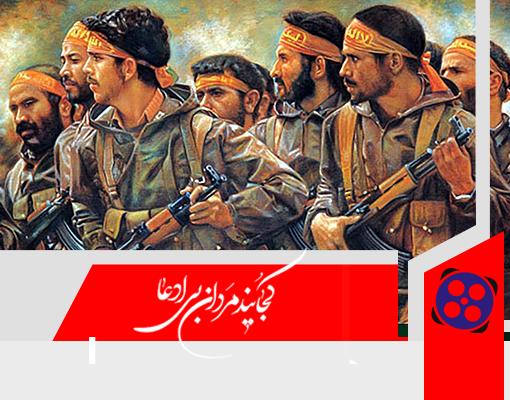 فیلم مستند شهید حسین سپهر