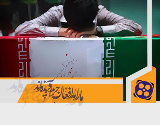 فیلم مستند شهید علیرضا قبادی