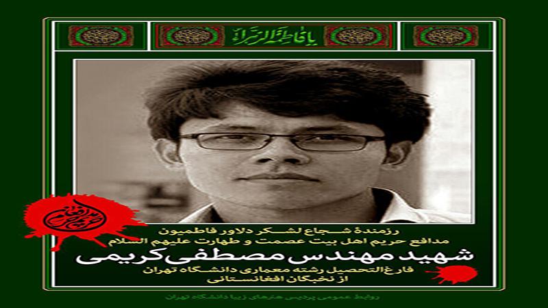 فیلم مستند شهید مصطفی کریمی