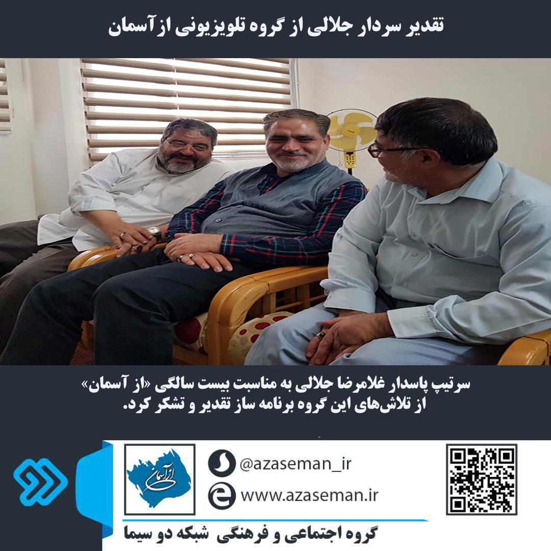 تقدیر رئیس سازمان پدافند غیر عامل کشور از برنامه «از آسمان»
