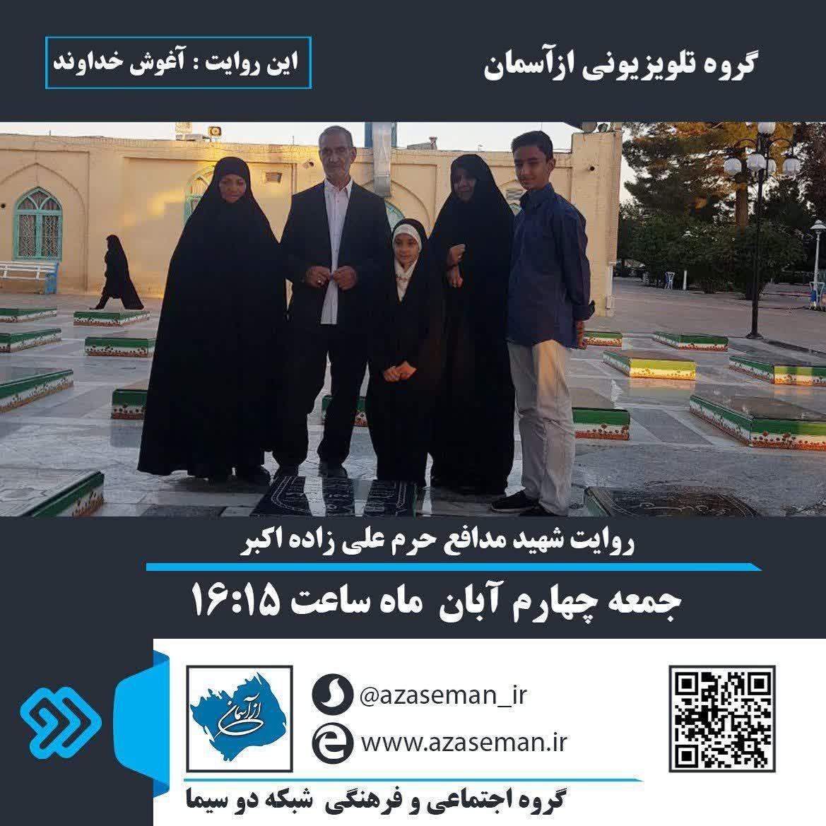 روایت آسمانی شدن شهید مدافع حرم