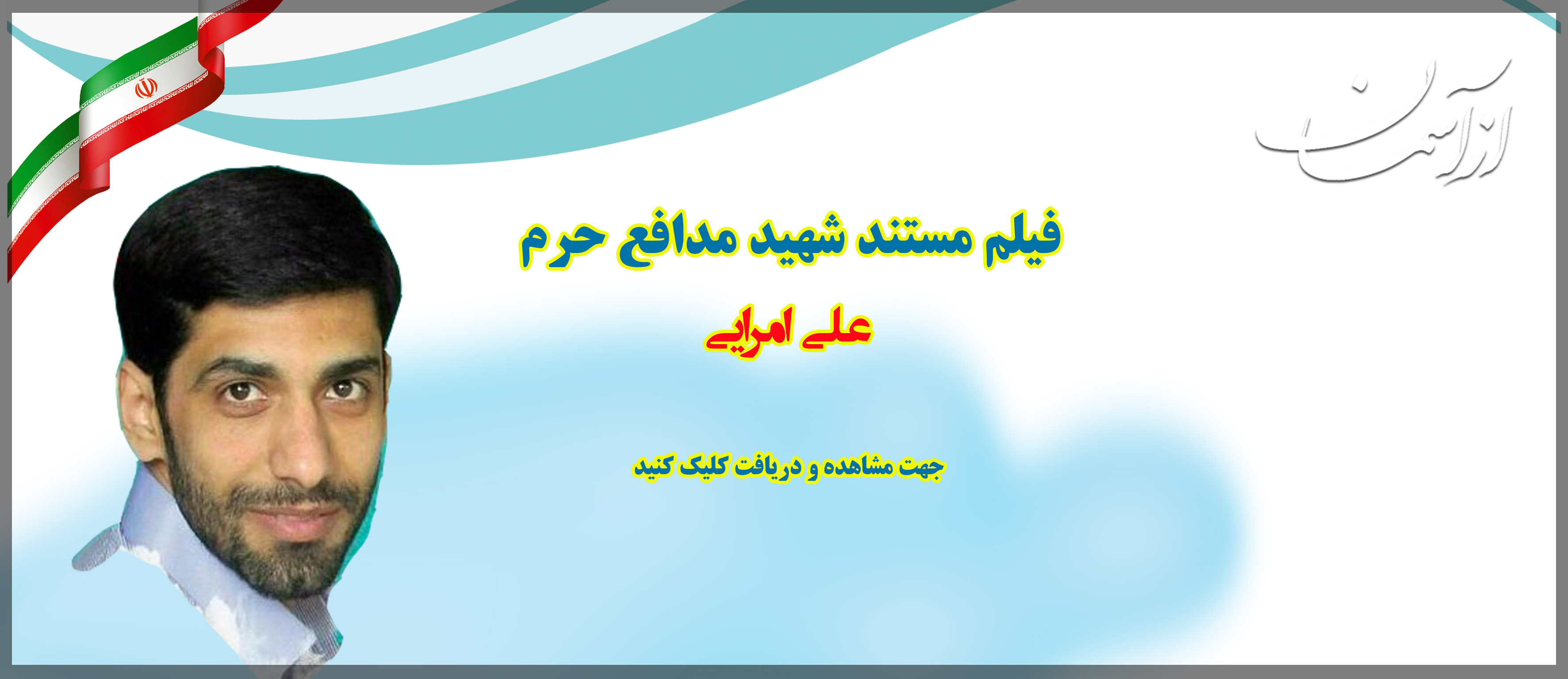 مستند شهید علی امرایی