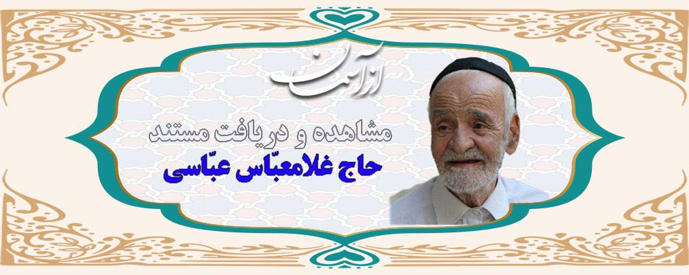 مستند حاج غلامعباس عباسی