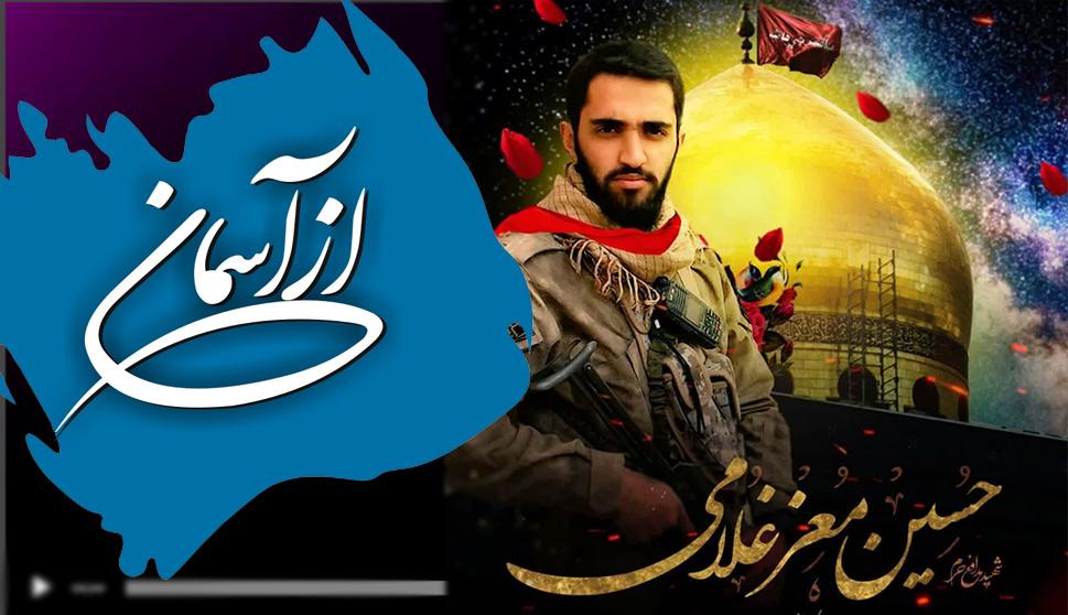 شهید حسین معز غلامی